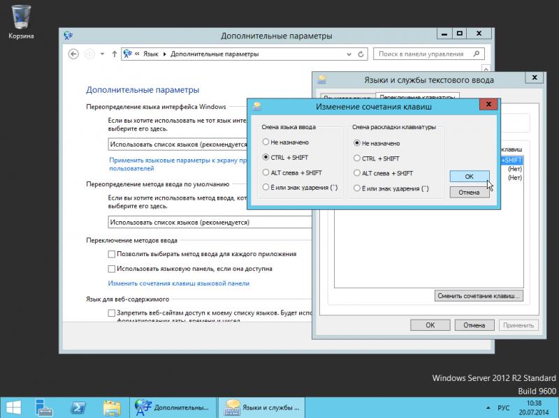 """Установка """"MS Win 2012 R2 Std Rus"""": задаём способ смены языковых раскладок."""