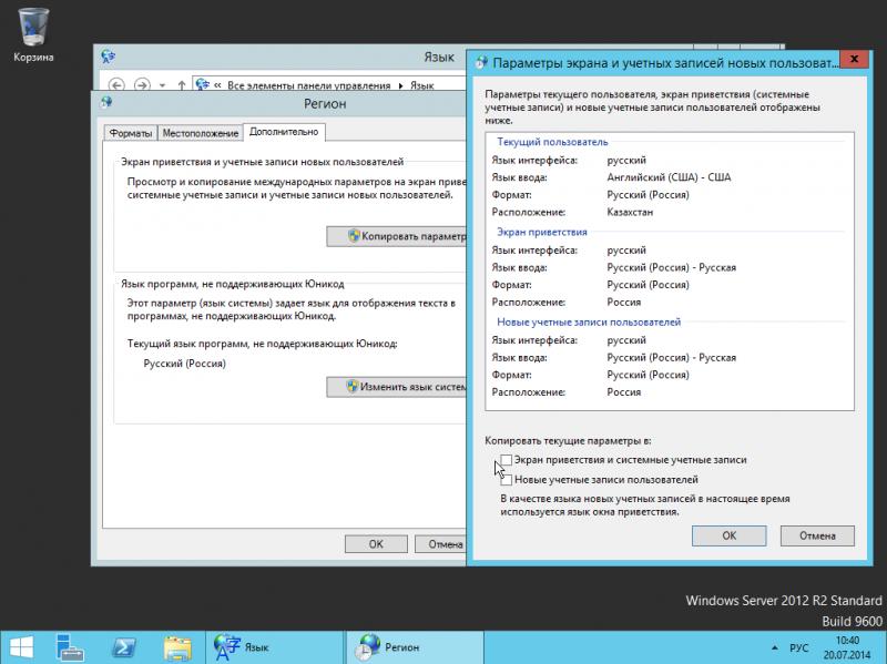 """Установка """"MS Win 2012 R2 Std Rus"""": распространяем языковые параметры учётной записи на всю систему."""
