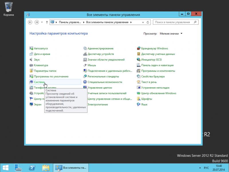 """Установка """"MS Win 2012 R2 Std Rus"""": переходим к консоли управления системой."""