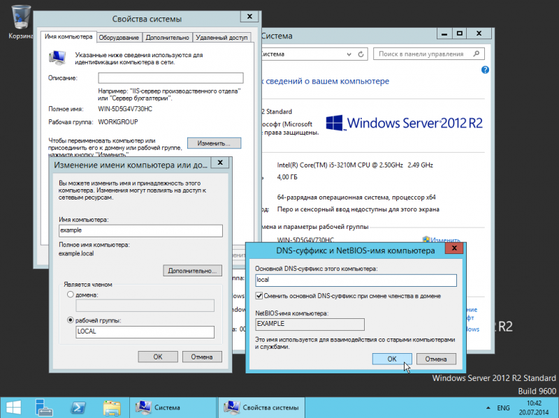 "Установка ""MS Win 2012 R2 Std Rus"": именуем компьютер."