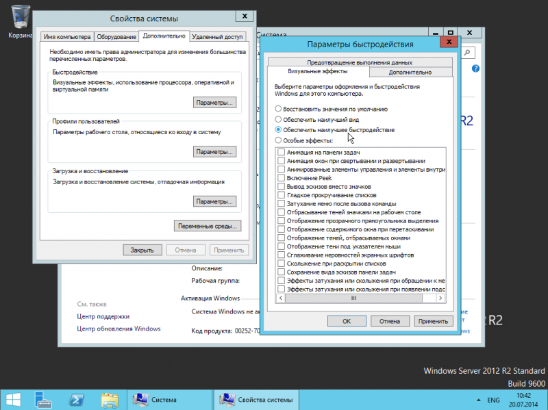 """Установка """"MS Win 2012 R2 Std Rus"""": отключаем избыточные эффекты графического интерфейса."""