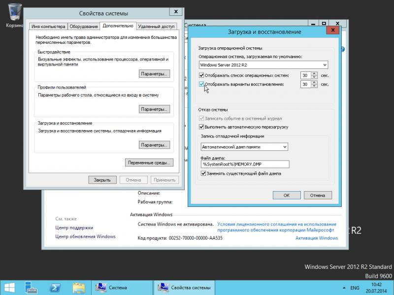 """Установка """"MS Win 2012 R2 Std Rus"""": корректируем опции загрузчика операционной системы."""