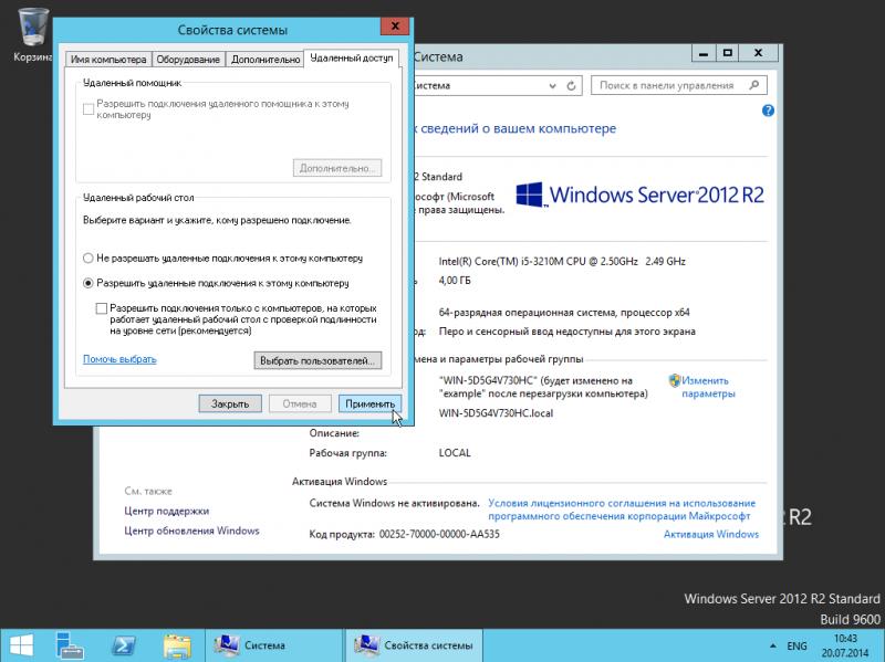 """Установка """"MS Win 2012 R2 Std Rus"""": включаем подсистему удалённого управления сервером по RDP."""