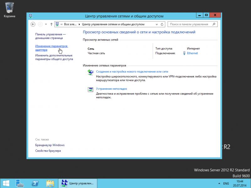 """Установка """"MS Win 2012 R2 Std Rus"""": переходим к настройкам сетевых адаптеров сервера."""