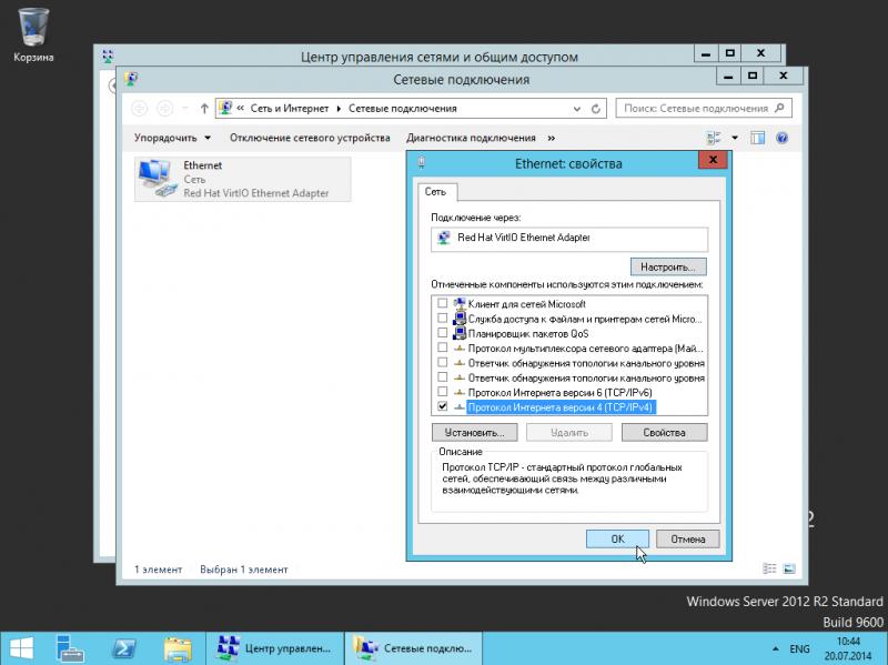 """Установка """"MS Win 2012 R2 Std Rus"""": деактивируем невостребованные компоненты сетевого подключения."""