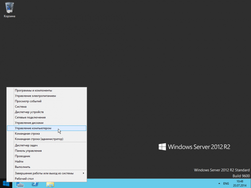 """Установка """"MS Win 2012 R2 Std Rus"""": переходим к консоли """"Управление компьютером"""" через контекстное меню."""