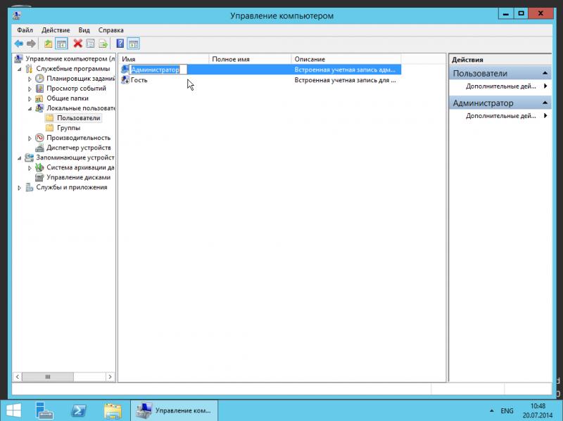 """Установка """"MS Win 2012 R2 Std Rus"""": переименовываем суперпользователя системы."""