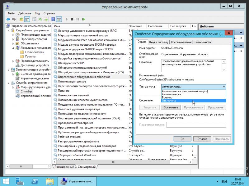 """Установка """"MS Win 2012 R2 Std Rus"""": деактивируем невостребованные системные фоновые сервисы."""