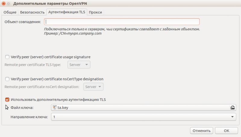 """Linux OpenVPN: (опционально) применяем ключ-сертификат дополнительной предварительной аутентификации """"tls-auth""""."""
