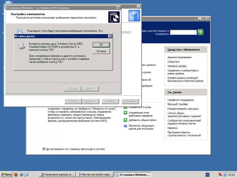 Win2003 slave NS: Вероятно, понадобятся дополнительные компоненты, расположенные на дистрибутивных дисках операционной системы.