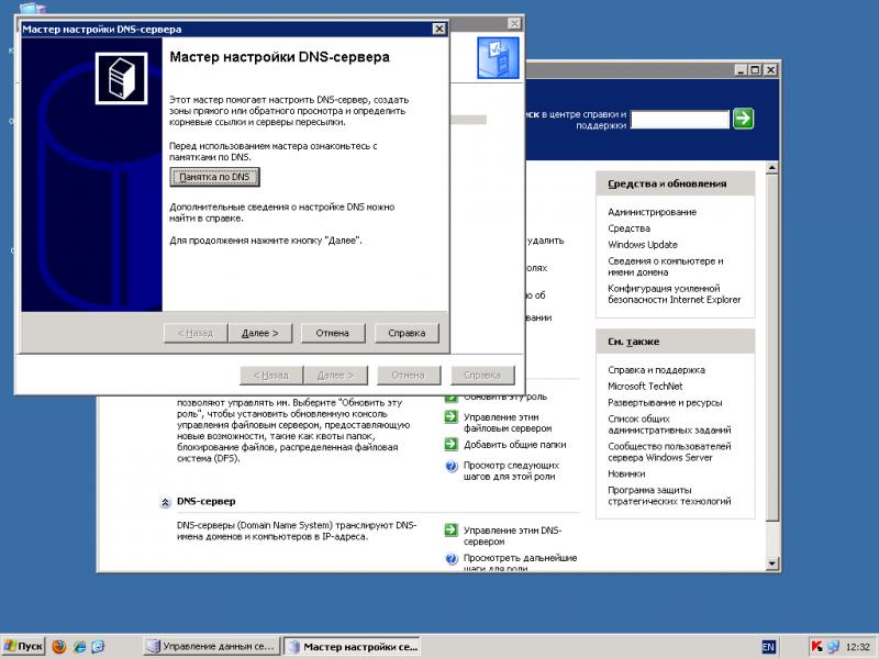 Win2003 slave NS: После инсталляции компонентов понадобится первичная инициализация сервера в какой-либо из ролей.