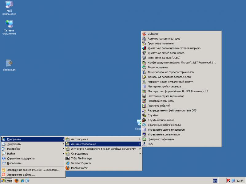 Win2003 slave NS: Запускаем консоль администрирования NS из списка доступных в панели администрирования.