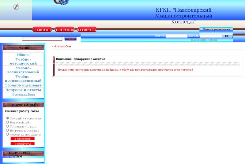 """Сделаем это хуже, ещё хуже. Снимок сайта КГКП """"Павлодарский Машиностроительный Колледж""""."""