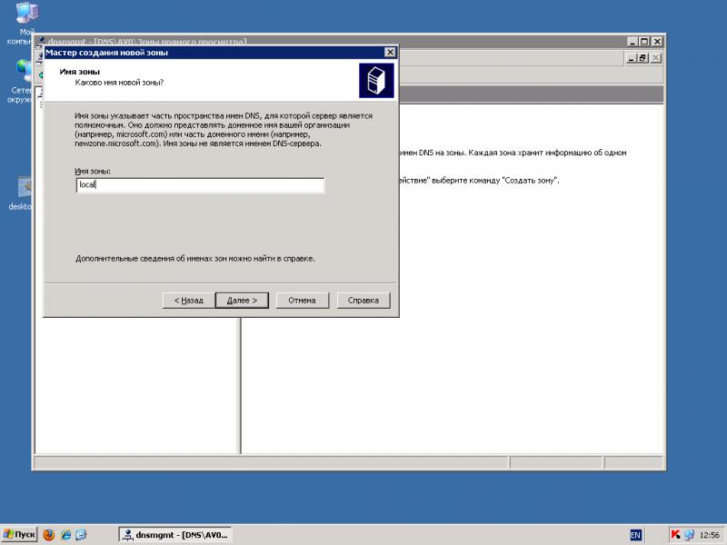 Win2003 slave NS: Указываем корневое доменное имя загружаемой зоны.