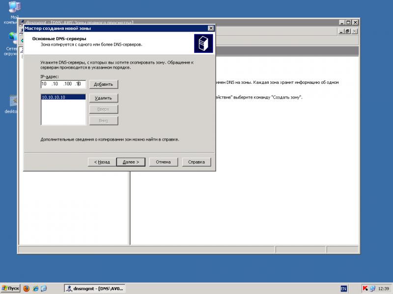 Win2003 slave NS: Перечисляем IP адреса первичных NS, откуда зона будет загружена.