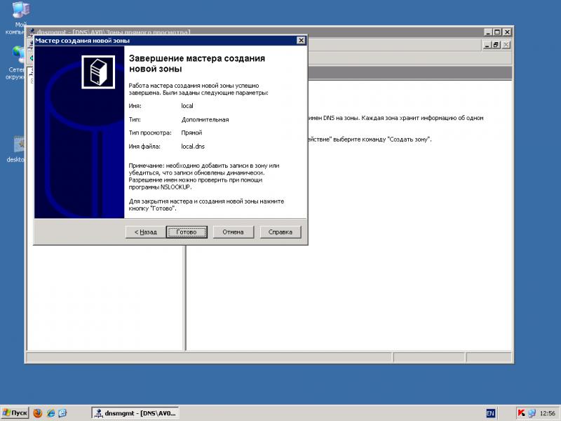 Win2003 slave NS: Завершение работы мастера добавления новой зоны.
