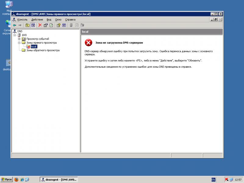 """Win2003 slave NS: Попытка получить данные о запрашиваемой зоне завершатся ошибкой, если на """"первичном"""" NS не будет разрешена выдача этих данных."""
