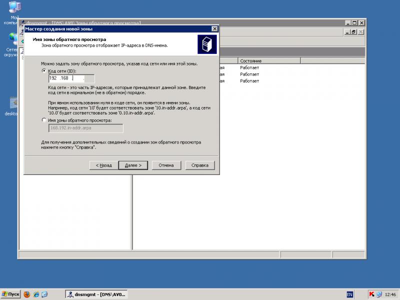 """Win2003 slave NS: Описываем диапазон зоны обслуживания обратного разрешения имён или прямо указываем имя зоны, используемое на """"первичном"""" NS."""