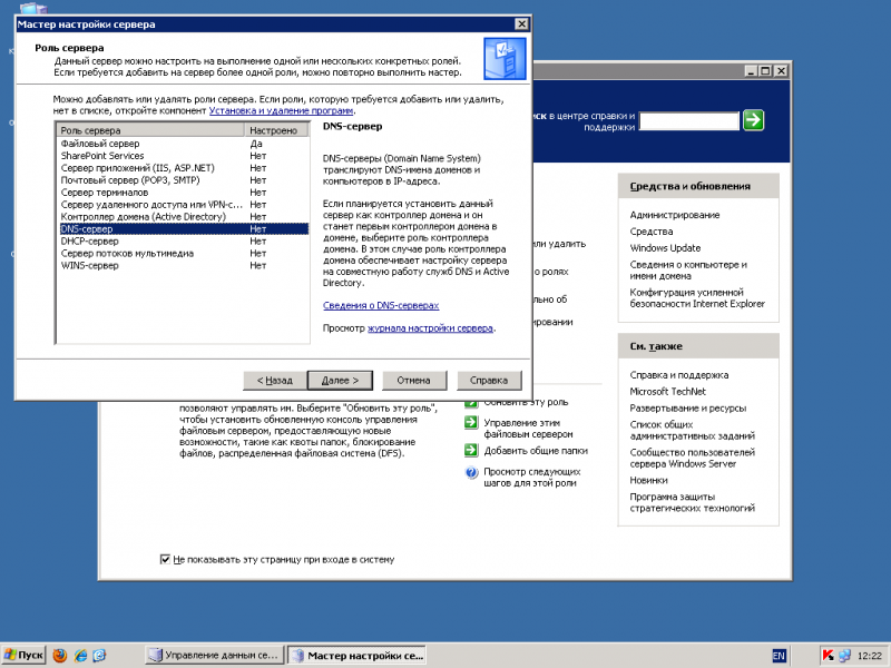 """Win2003 slave NS: Выбираем требуемую роль """"DNS-сервер"""" и запускаем её инсталляцию."""