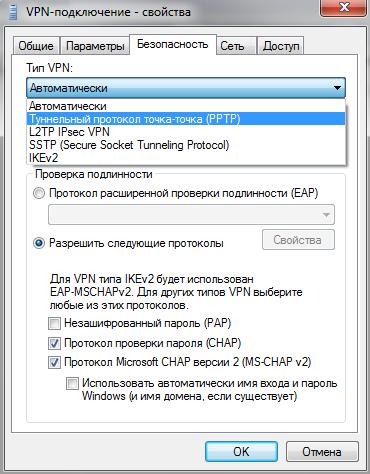 PPTP + G-Net + MS Windows 7: Уточняем тип VPN-подключения.