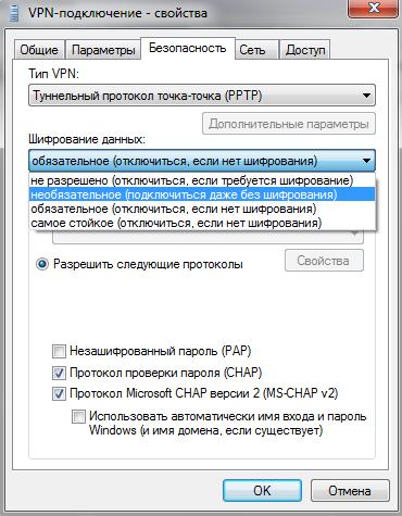 PPTP + G-Net + MS Windows 7: Уточняем отсутствие необходимости обязательного шифрования.