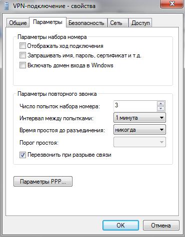 PPTP + G-Net + MS Windows 7: Делаем VPN-подключение более самостоятельным.