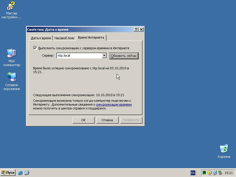 Включение службы синхронизации системного времени Windows.