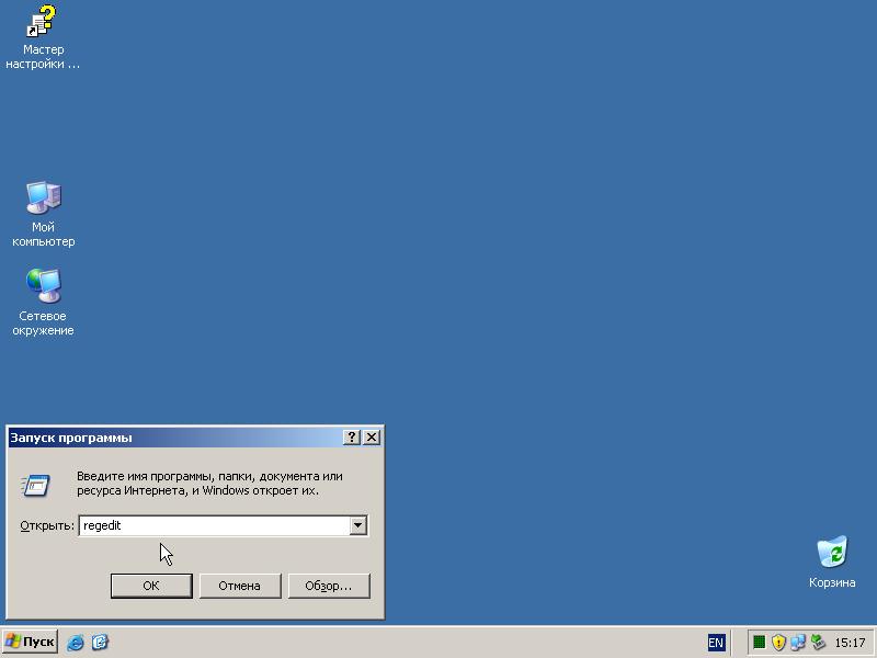 Запуск утилиты редактирования системного реестра Windows.