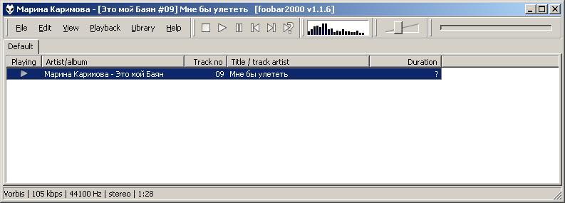 Foobar2000: Слушаем композиции в потоке.