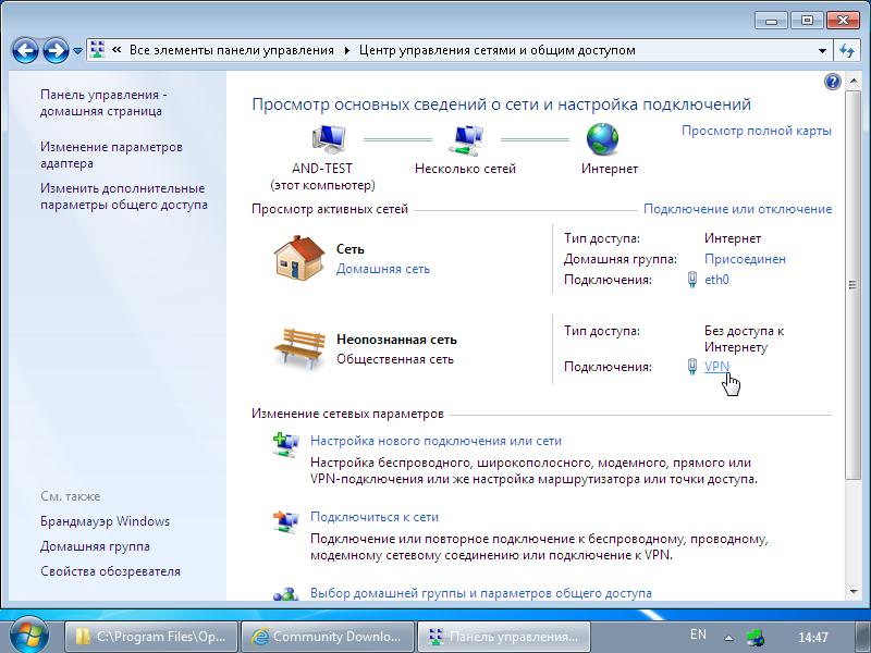 OpenVPN-client for MS Windows: перечень активных сетевых соединений, включающий VPN-туннель.