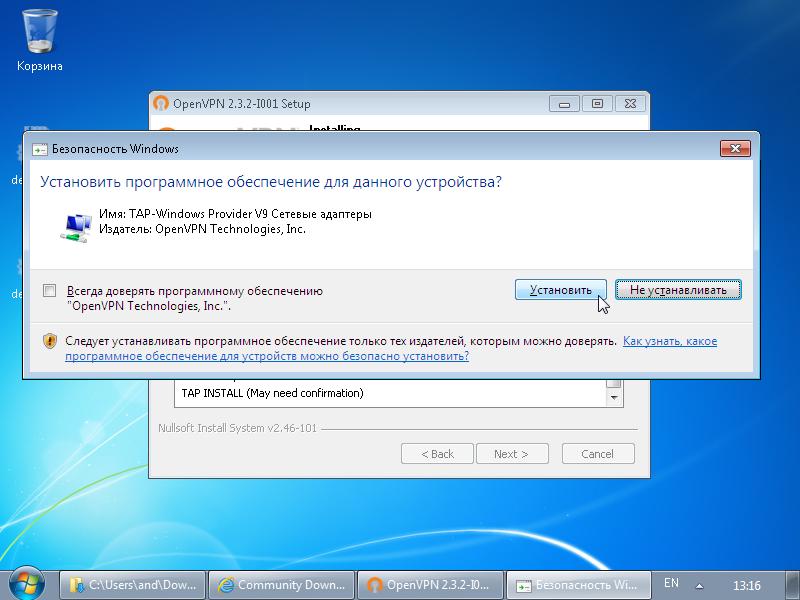OpenVPN-client for MS Windows: соглашаемся с установкой драйверов виртуальных сетевых устройств TUN/TAP.