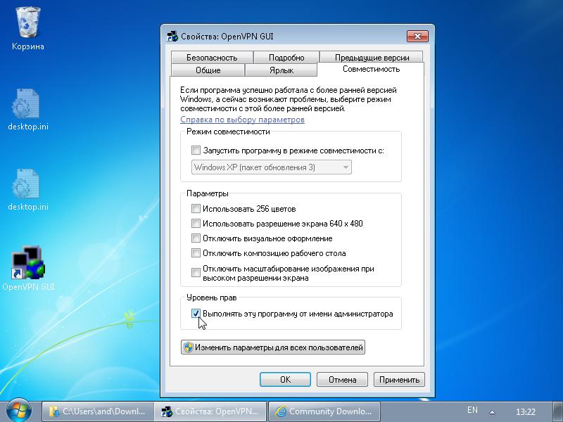 OpenVPN-client for MS Windows: предписываем запускать клиента OpenVPN с привилегиями суперпользователя операционной системы.