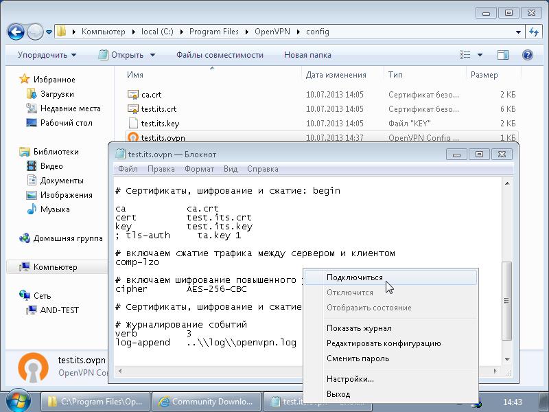 OpenVPN-client for MS Windows: пример содержимого директории VPN-конфигураций и контекстного меню интерфейса клиента OpenVPN.