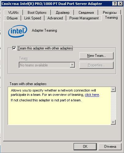 Adapter Teaming. Intel. Microsoft Windows 2003: Инициируем создание агрегированного виртуального сетевого интерфейса.