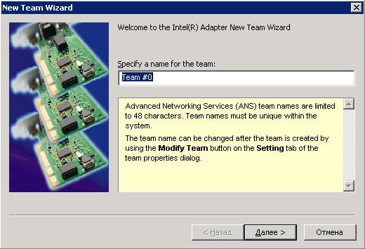 Adapter Teaming. Intel. Microsoft Windows 2003: Указываем произвольное имя для вирутального интерфейса.