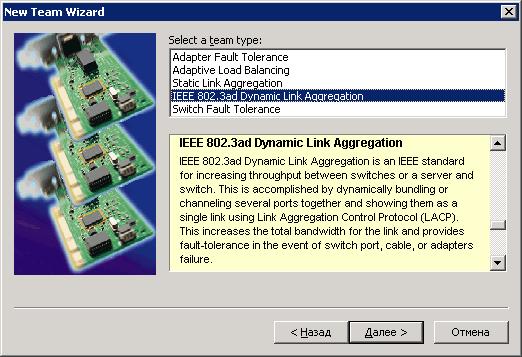 Adapter Teaming. Intel. Microsoft Windows 2003: Выбираем тип агрегирования.