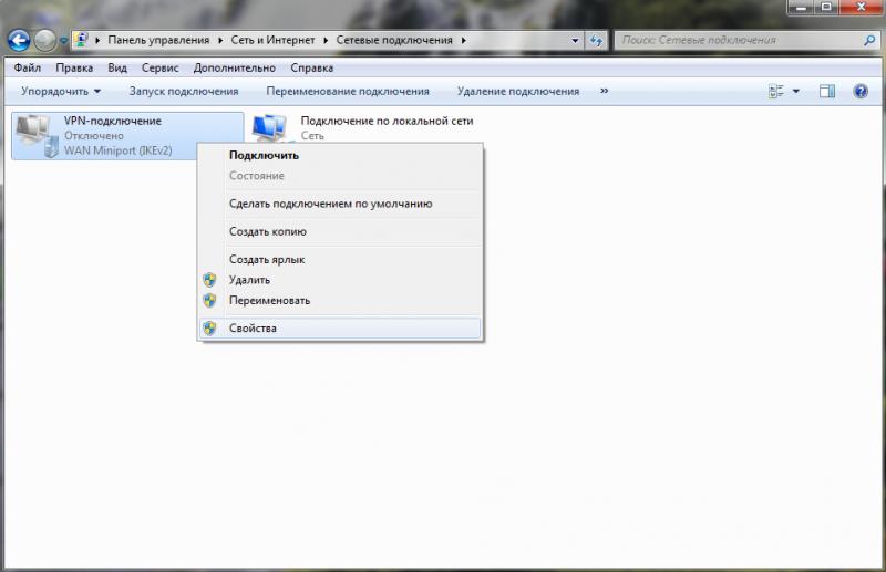 PPTP + G-Net + MS Windows 7: Переходим к настройке виртуального адаптера VPN-подключения.