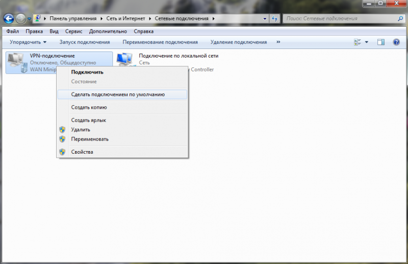 """PPTP + G-Net + MS Windows 7: Делаем подключение """"главным"""", используемым по умолчанию."""
