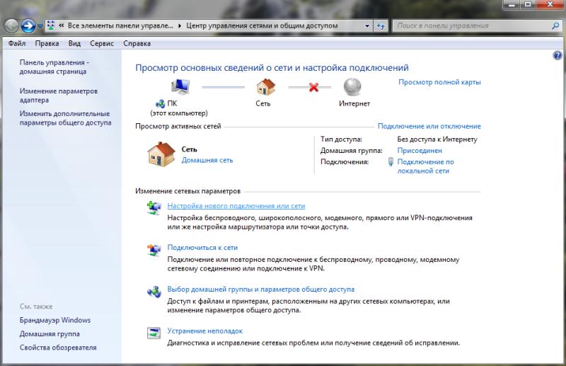PPTP + G-Net + MS Windows 7: Общий вид центра управления сетями и общим доступом.