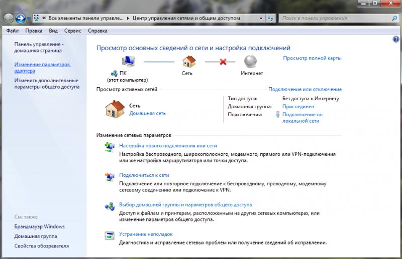 PPTP + G-Net + MS Windows 7: Переходим к настройке параметров адаптеров.