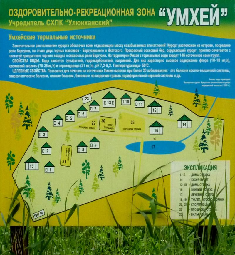 """20180625. План-схема оздоровительно-рекреационной зоны """"Умхей"""" на одноимённом острове посреди реки Баргузин."""