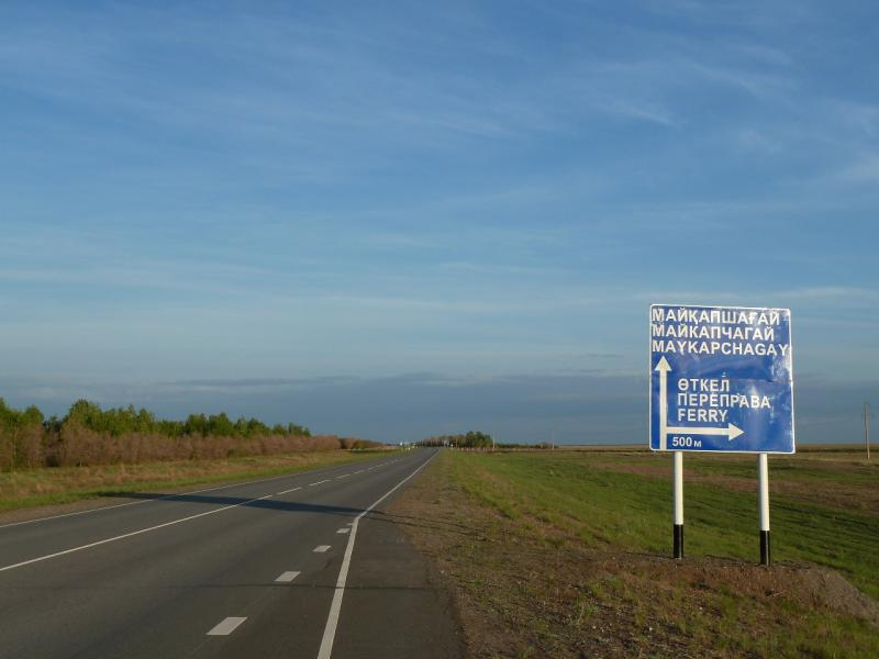 20120524. На юг, вдоль Иртыша: у знака поворота на паромную переправу неподалеку от Пятирыжска.
