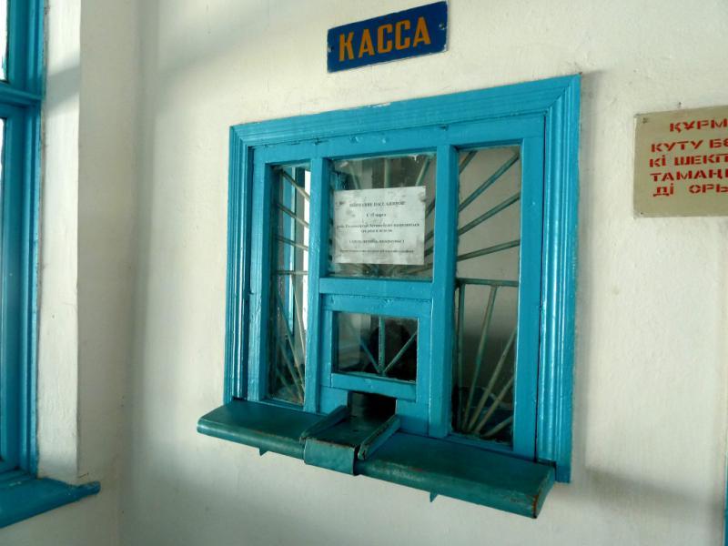 20130530. Билетная касса автовокзала Сарканда.