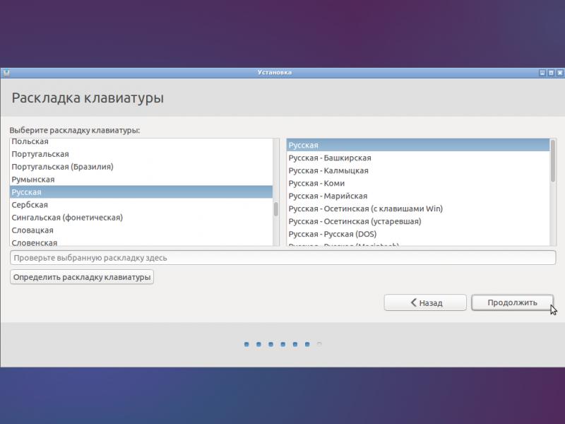 """Установка """"Lubuntu 14.04"""": выбор предпочитаемой клавиатурной раскладки."""