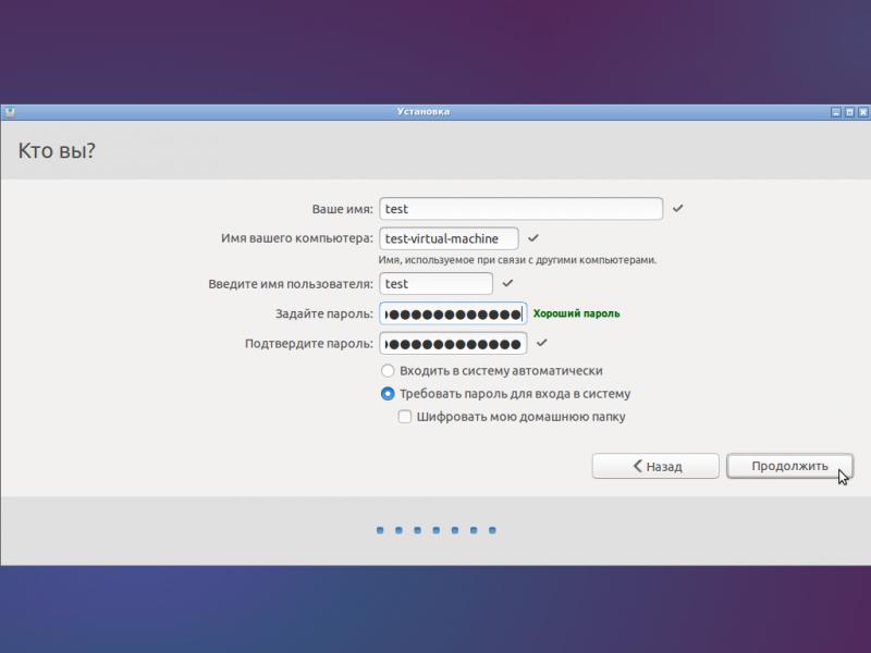 """Установка """"Lubuntu 14.04"""": описание первого пользователя системы, который по сути будет являтся администратором."""