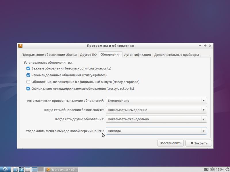 """Установка """"Lubuntu 14.04"""": корректировка параметров обновления системного и прикладного ПО."""