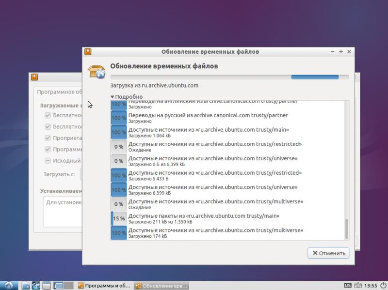 """Установка """"Lubuntu 14.04"""": процесс загрузки и установки пакетов обновлений."""