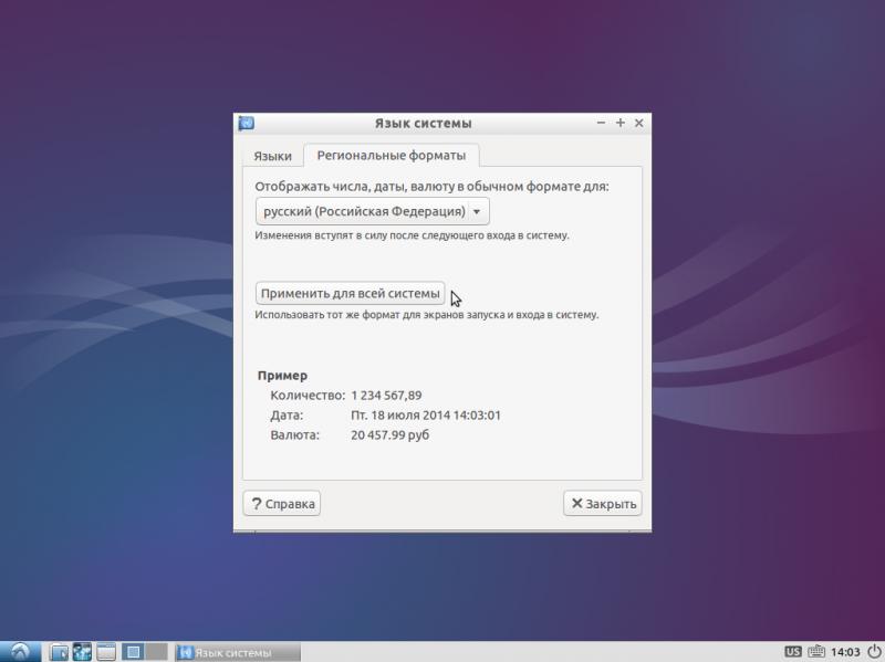 """Установка """"Lubuntu 14.04"""": панель настроек региональных форматов отображения даты, времени и денежных единиц."""