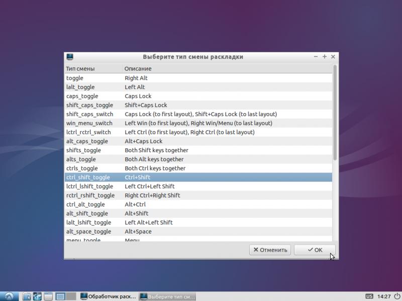 """Установка """"Lubuntu 14.04"""": список доступных сочетаний клавиш переключения языковых раскладок."""