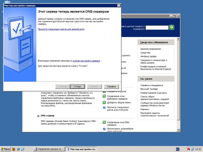 Win2003 slave NS: Готово, сервер разрешения имён инициализирован и будет сейчас запущен.